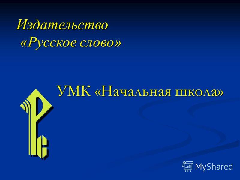 УМК «Начальная школа» Издательство «Русское слово»