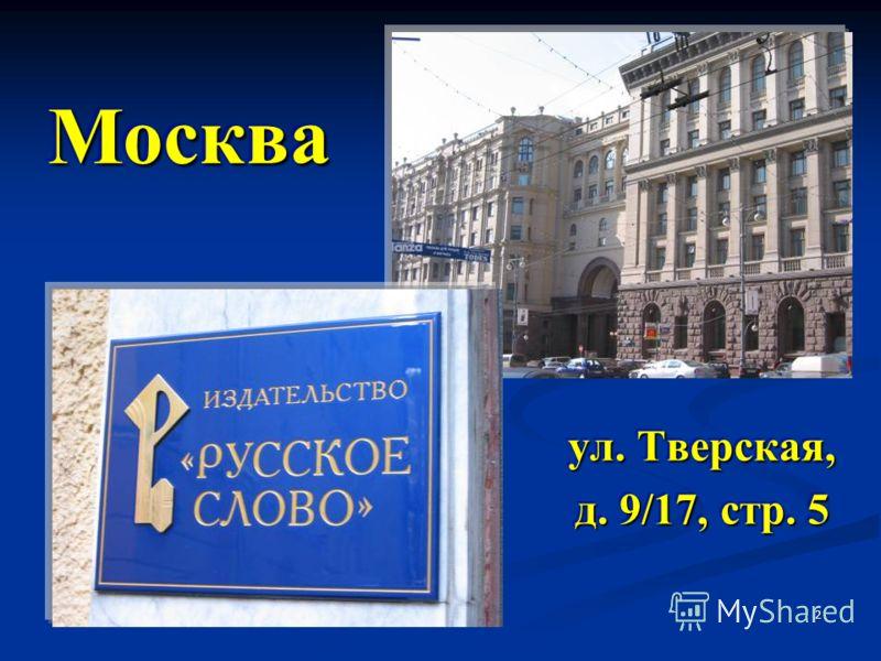 2 ул. Тверская, д. 9/17, стр. 5 ул. Тверская, д. 9/17, стр. 5 МоскваМосква