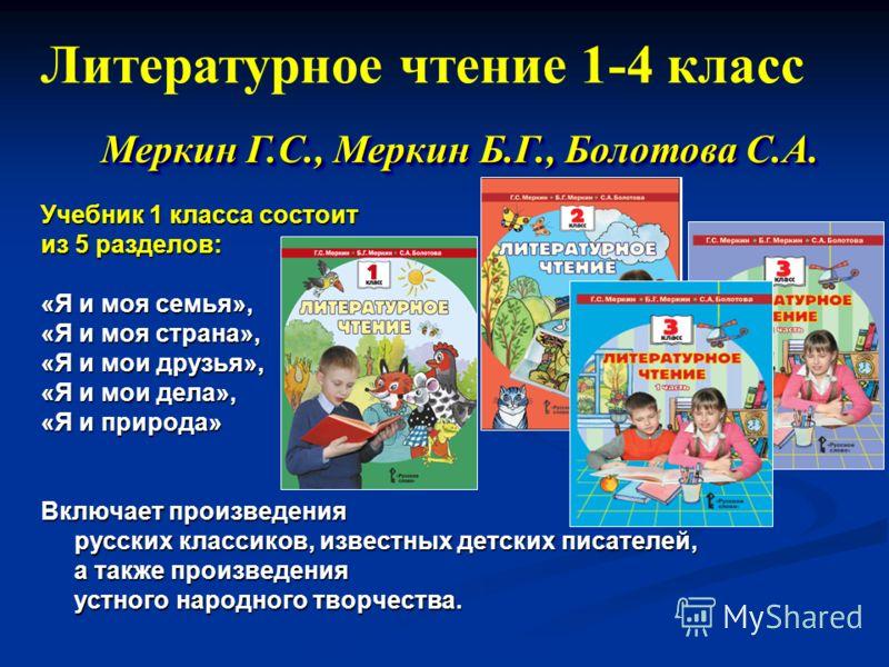 Учебник 1 класса состоит из 5 разделов: «Я и моя семья», «Я и моя страна», «Я и мои друзья», «Я и мои дела», «Я и природа» Включает произведения русских классиков, известных детских писателей, а также произведения устного народного творчества. Литера