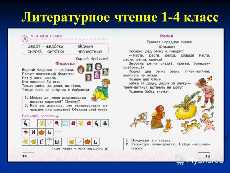 Литературное чтение 1-4 класс