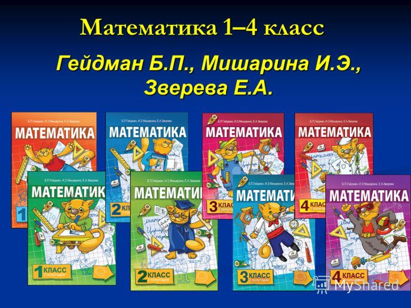 Гейдман Б.П., Мишарина И.Э., Зверева Е.А. Математика 1–4 класс