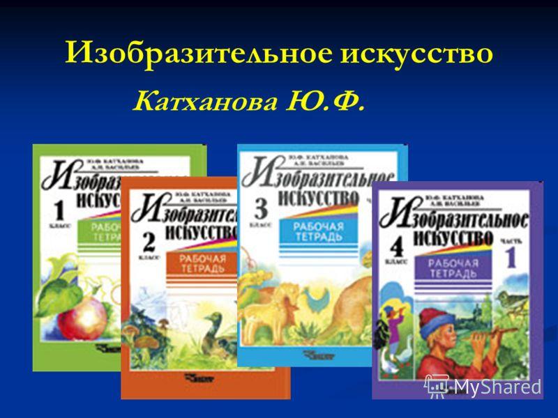 Изобразительное искусство Катханова Ю.Ф.