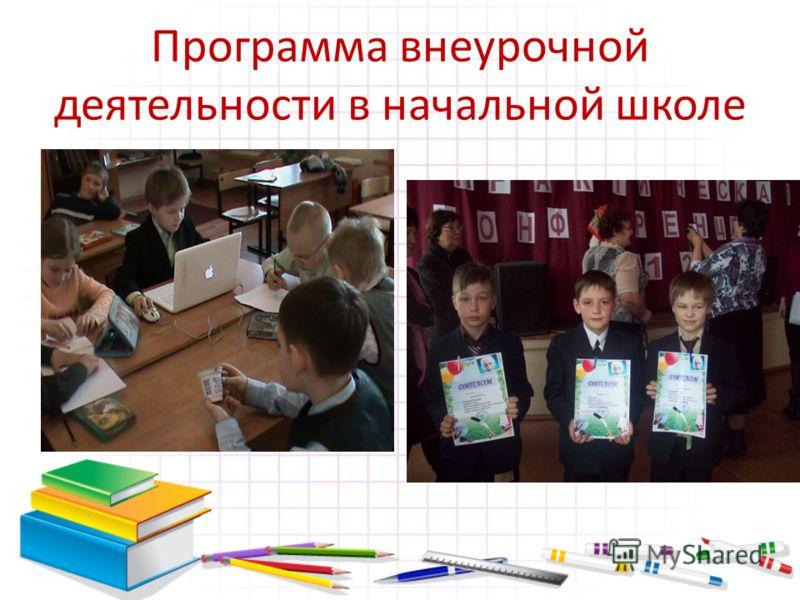 Программа внеурочной деятельности в начальной школе