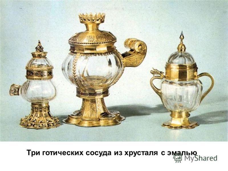 Три готических сосуда из хрусталя с эмалью