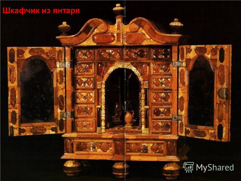 Шкафчик из янтаря