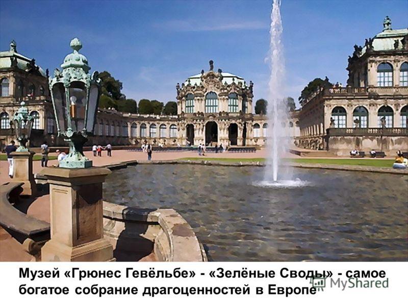 Музей «Грюнес Гевёльбе» - «Зелёные Своды» - самое богатое собрание драгоценностей в Европе