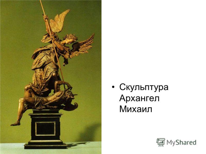 Скульптура Архангел Михаил