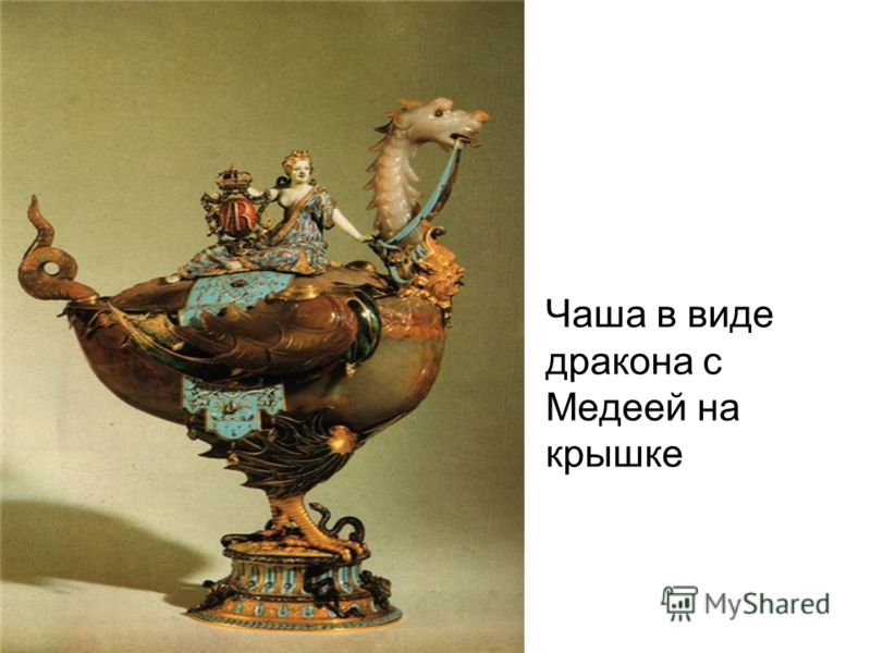 Чаша в виде дракона с Медеей на крышке
