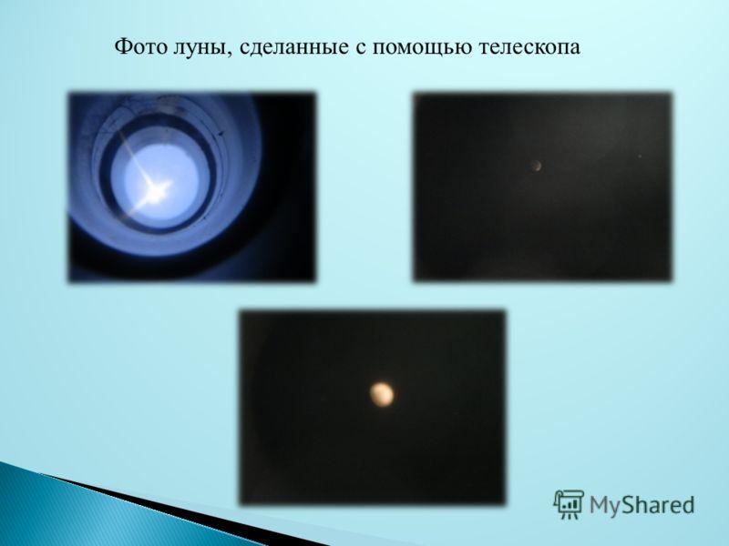 Фото луны, сделанные с помощью телескопа