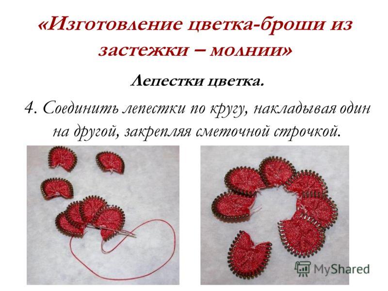 «Изготовление цветка-броши из застежки – молнии» Лепестки цветка. 4. Соединить лепестки по кругу, накладывая один на другой, закрепляя сметочной строчкой.