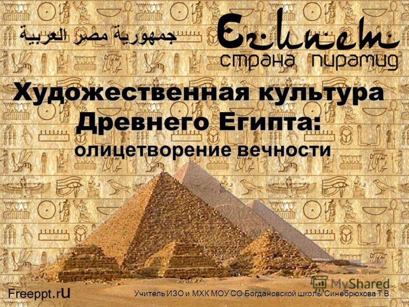 Презентация по мхк 10 класс по теме древний египет