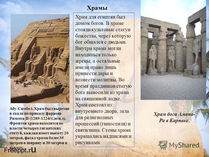 Абу-Симбел. Храм был вырезан в скале по приказу фараона Рамсеса II (1289-1224гг.до н.э). Фронтон храма находится во власти четырех гигантских статуй, каждая имеет высоту 20 метров, фасад храма более 35 метров в ширину и 30 метров в высоту. Храмы Храм
