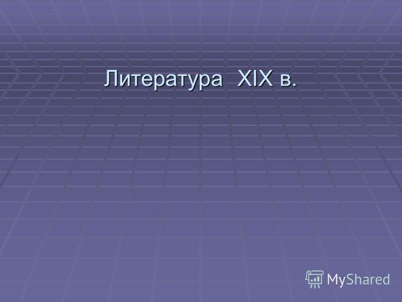 Литература XIX в. Литература XIX в.