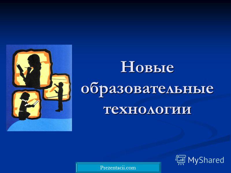Образовательные технологии prezentacii com