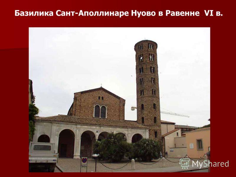 Базилика Сант-Аполлинаре Нуово в Равенне VI в.