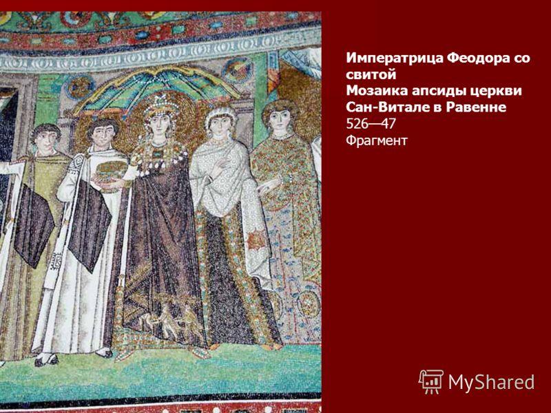 Императрица Феодора со свитой Мозаика апсиды церкви Сан-Витале в Равенне 52647 Фрагмент