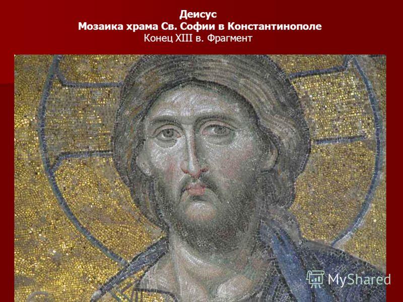 Деисус Мозаика храма Св. Софии в Константинополе Конец XIII в. Фрагмент