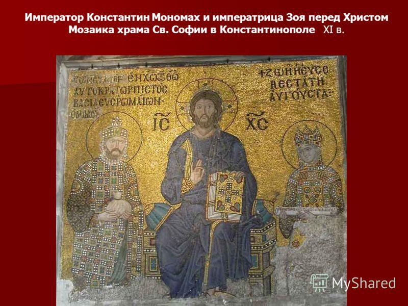 Император Константин Мономах и императрица Зоя перед Христом Мозаика храма Св. Софии в Константинополе XI в.