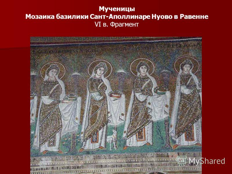Мученицы Мозаика базилики Сант-Аполлинаре Нуово в Равенне VI в. Фрагмент