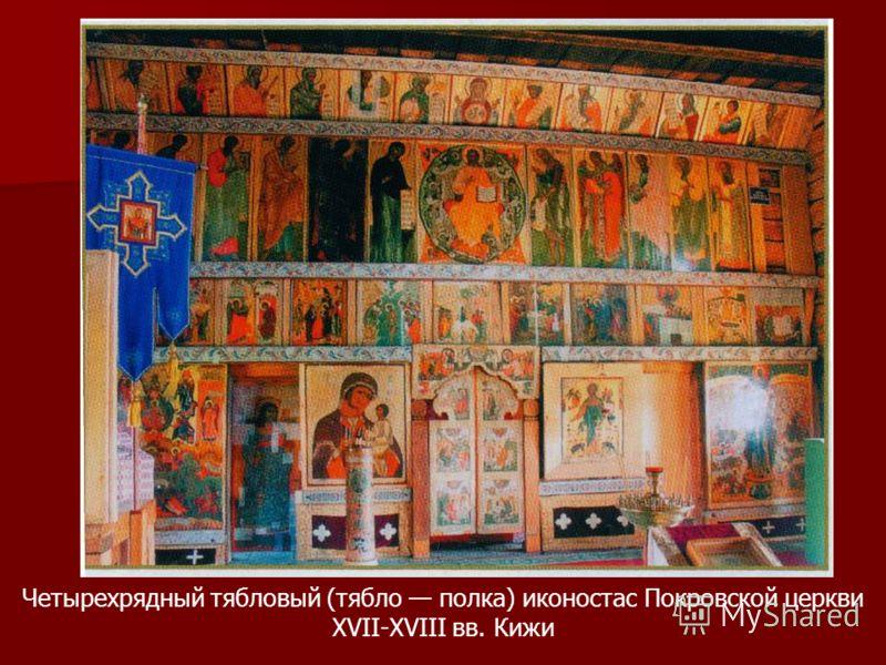 Четырехрядный тябловый (тябло полка) иконостас Покровской церкви XVII-ХVIII вв. Кижи