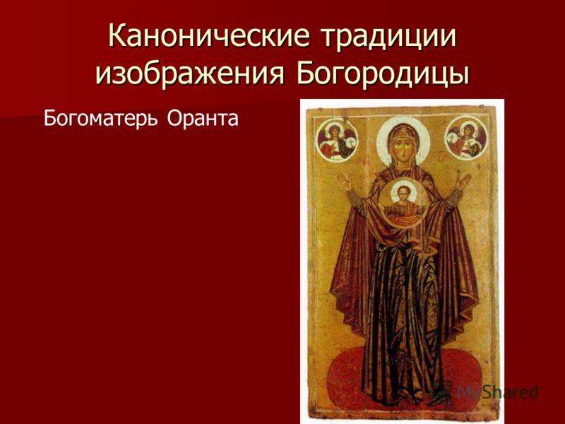 Канонические традиции изображения Богородицы Богоматерь Оранта