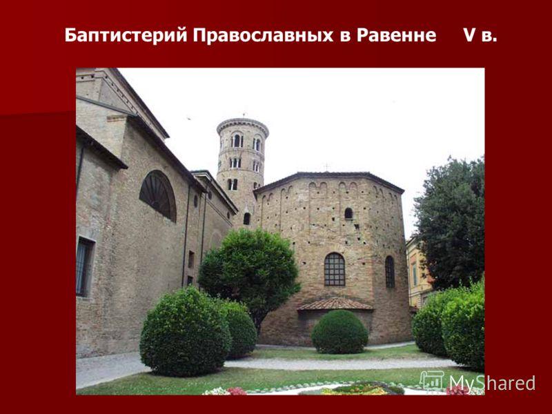 Баптистерий Православных в Равенне V в.
