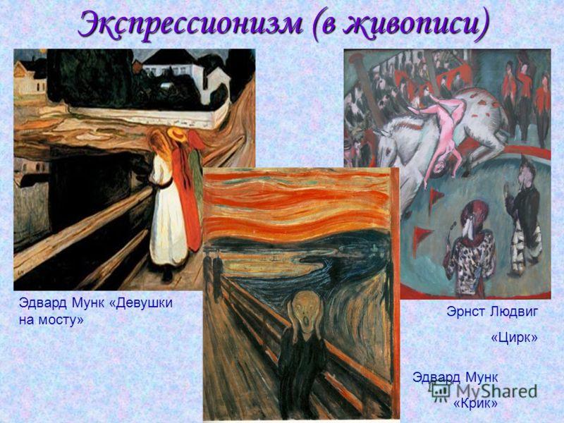 Эдвард Мунк «Девушки на мосту» Экспрессионизм (в живописи) Эдвард Мунк «Крик» Эрнст Людвиг «Цирк»