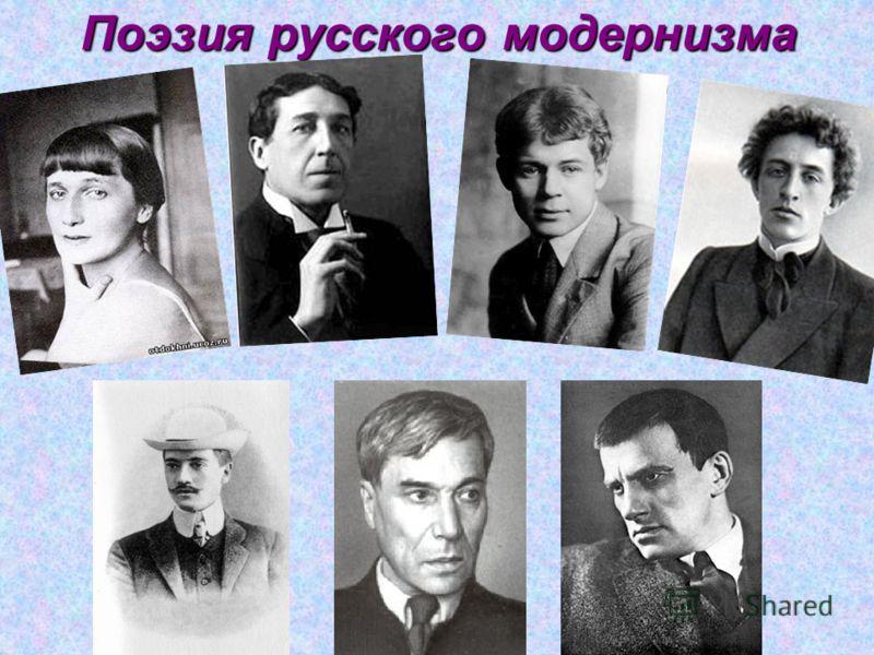 Поэзия русского модернизма