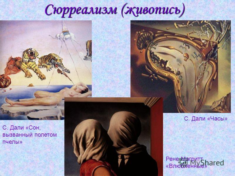 Сюрреализм (живопись) С. Дали «Сон, вызванный полетом пчелы» С. Дали «Часы» Рене Магритт «Влюбленные»