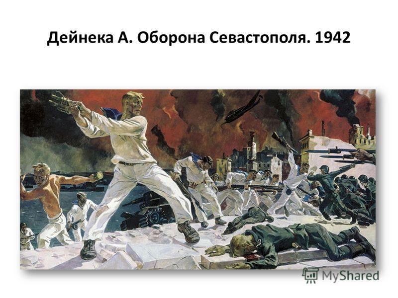 Дейнека А. Оборона Севастополя. 1942