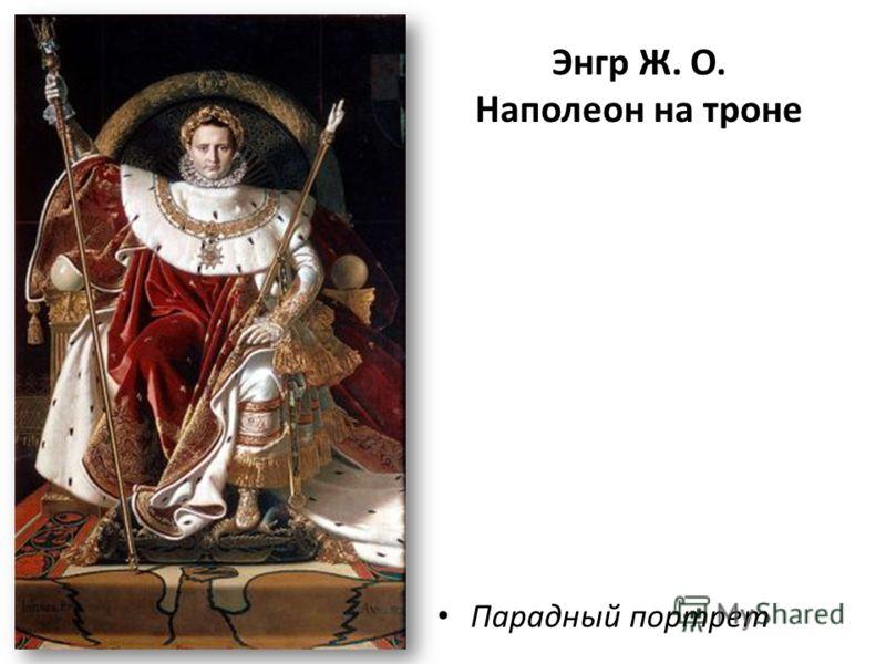 Энгр Ж. О. Наполеон на троне Парадный портрет