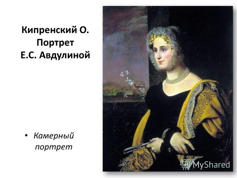 Кипренский О. Портрет Е.С. Авдулиной Камерный портрет