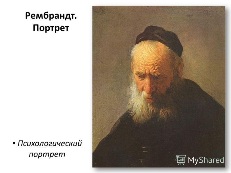 Рембрандт. Портрет Психологический портрет