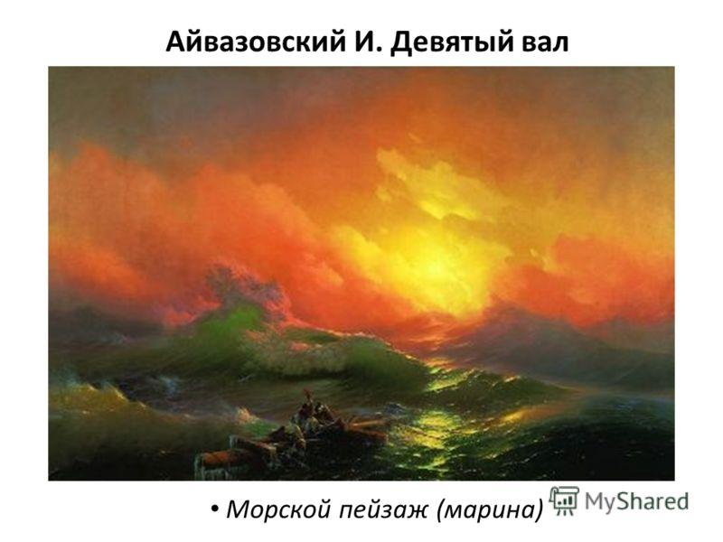 Айвазовский И. Девятый вал Морской пейзаж (марина)
