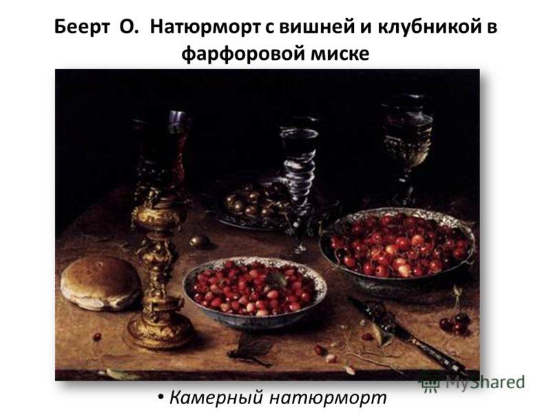 Беерт О. Натюрморт с вишней и клубникой в фарфоровой миске Камерный натюрморт