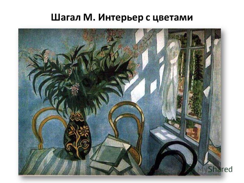 Шагал М. Интерьер с цветами