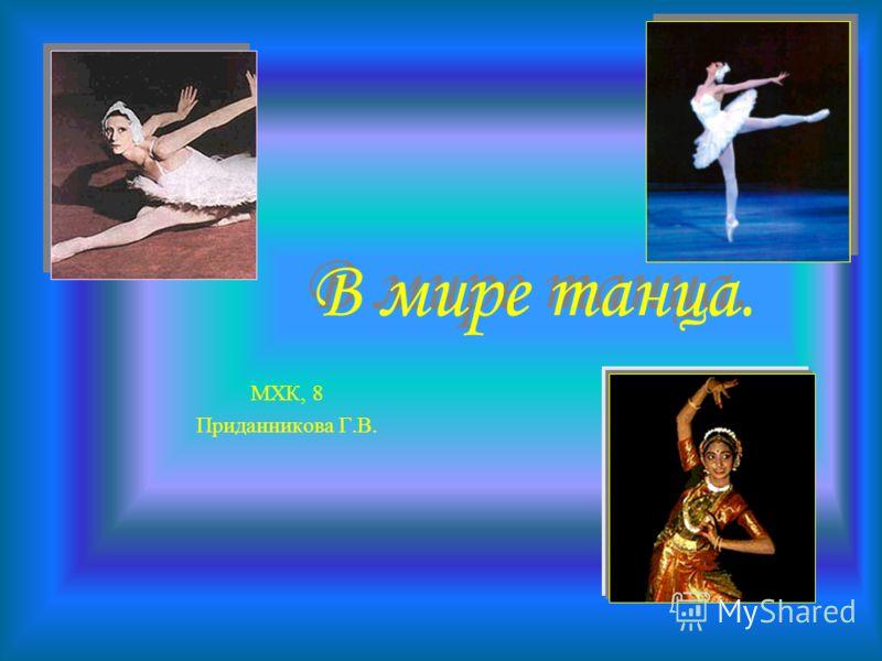 В мире танца. МХК, 8 Приданникова Г.В.
