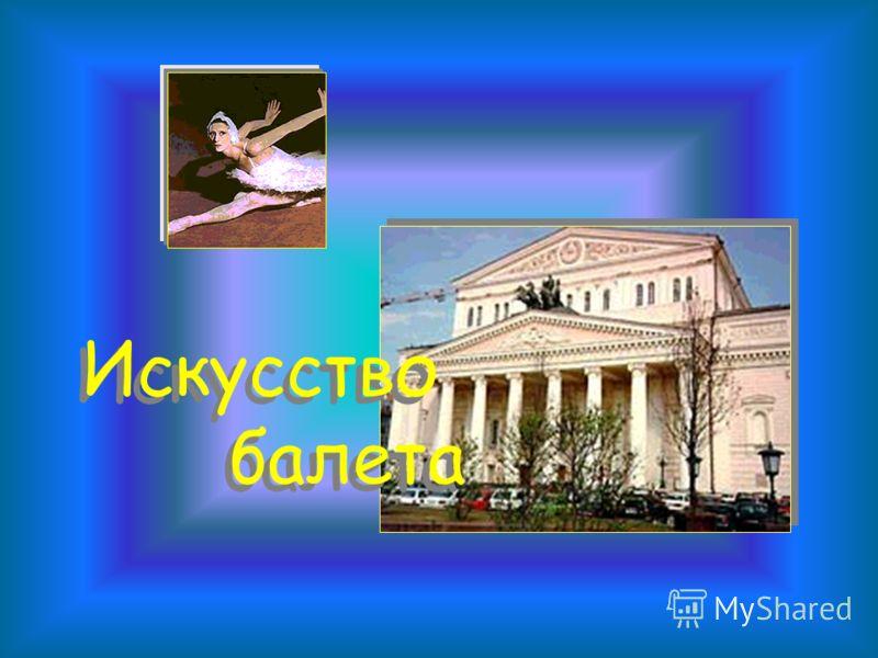 Искусство балета