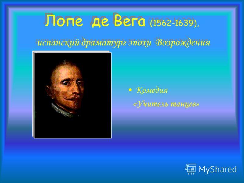 Лопе де Вега (1562-1639), испанский драматург эпохи Возрождения Комедия «Учитель танцев»