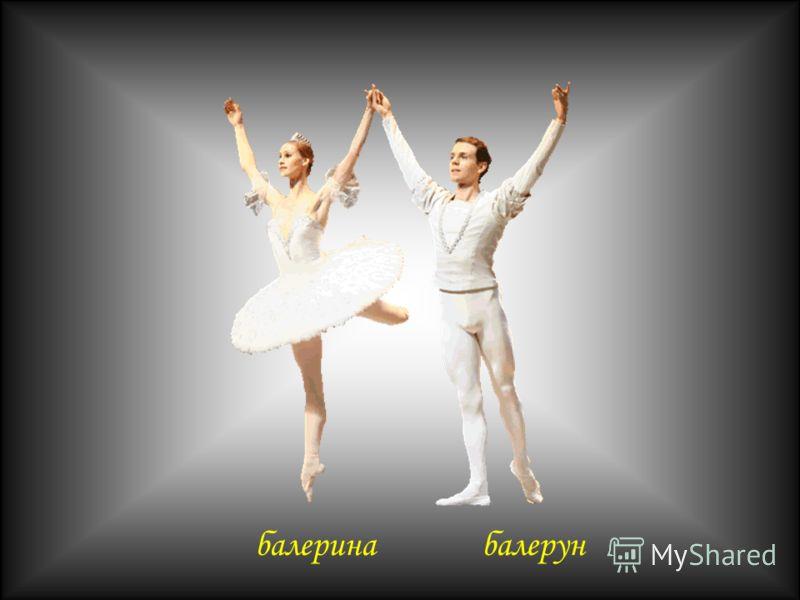балеринабалерун