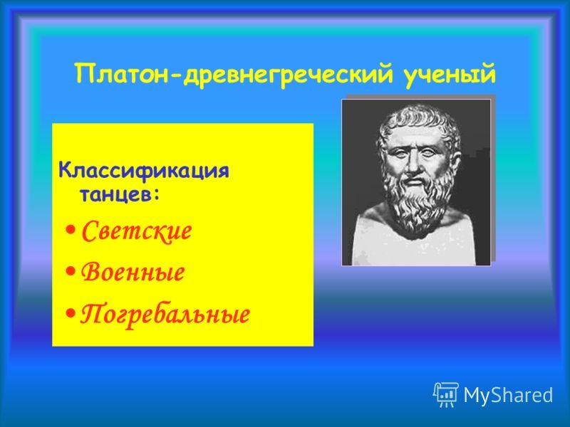 Платон-древнегреческий ученый Классификация танцев: Светские Военные Погребальные