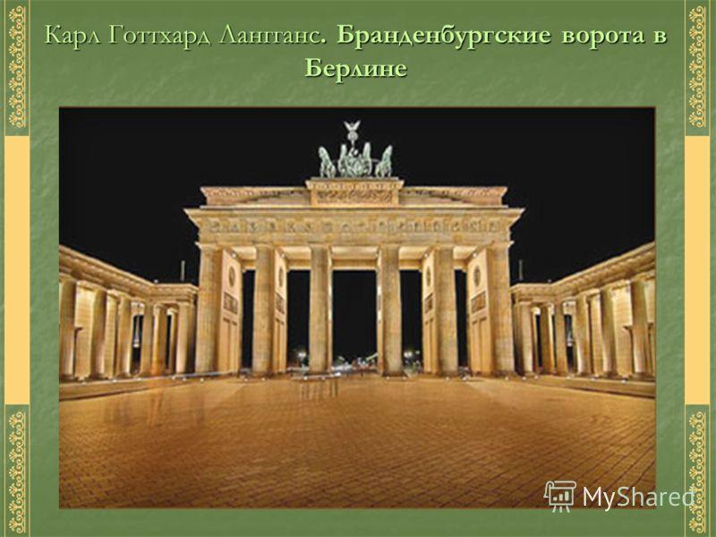 Карл Готтхард Лангганс. Бранденбургские ворота в Берлине