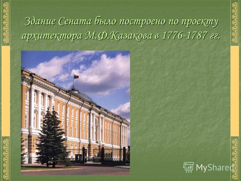 Здание Сената было построено по проекту архитектора М.Ф.Казакова в 1776-1787 гг.