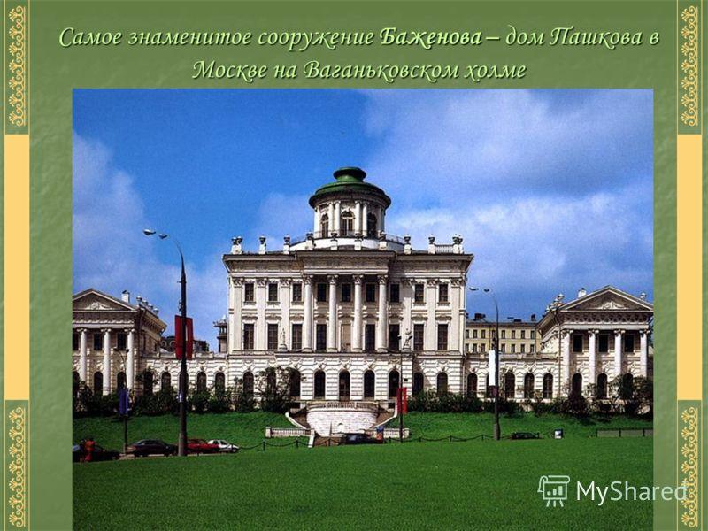 Самое знаменитое сооружение Баженова – дом Пашкова в Москве на Ваганьковском холме