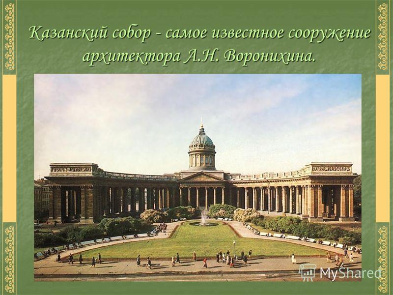 Казанский собор - самое известное сооружение архитектора А.Н. Воронихина.