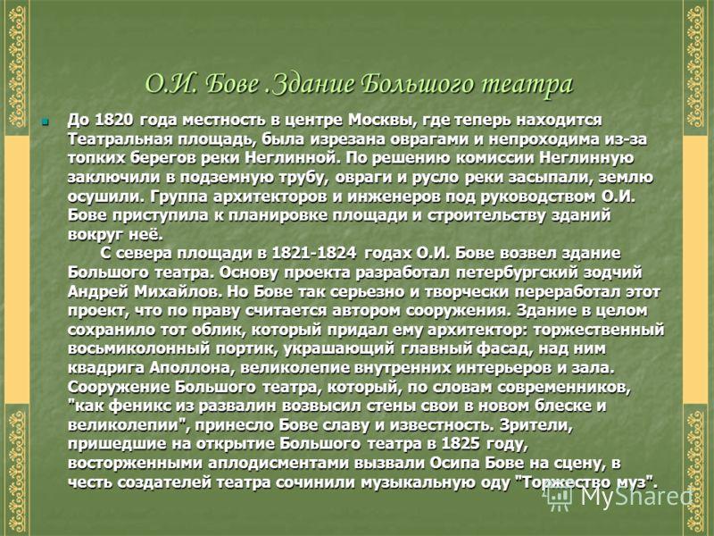До 1820 года местность в центре Москвы, где теперь находится Театральная площадь, была изрезана оврагами и непроходима из-за топких берегов реки Неглинной. По решению комиссии Неглинную заключили в подземную трубу, овраги и русло реки засыпали, землю
