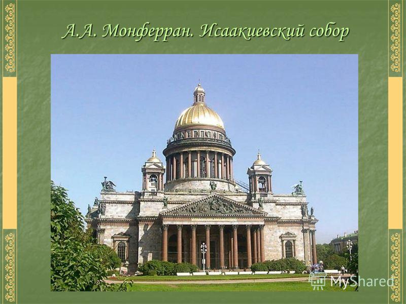 А.А. Монферран. Исаакиевский собор