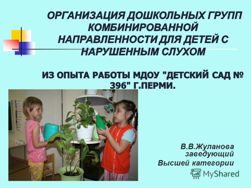 В.В.Жуланова заведующий Высшей категории