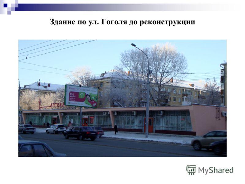 Здание по ул. Гоголя до реконструкции