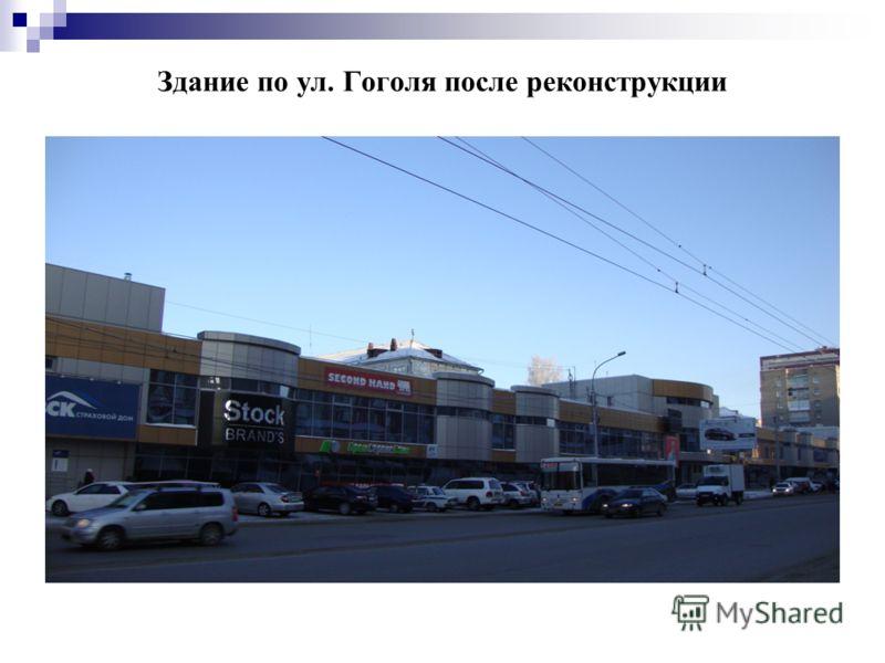 Здание по ул. Гоголя после реконструкции